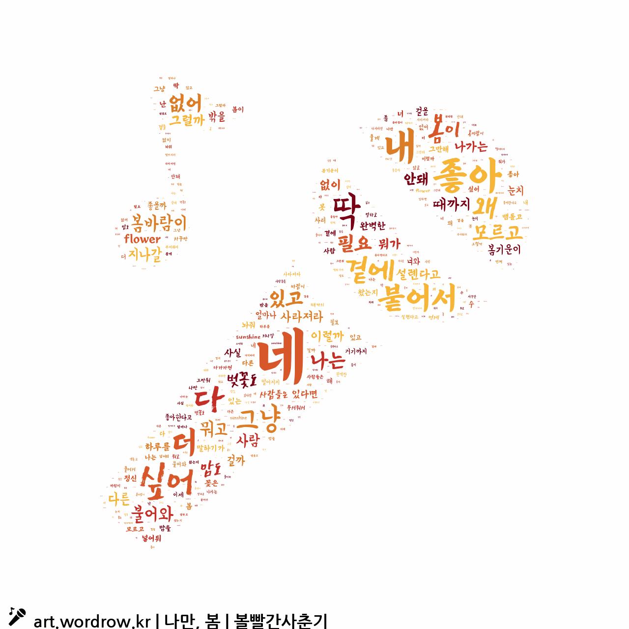 워드 아트: 나만, 봄 [볼빨간사춘기]-15
